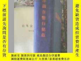 二手書博民逛書店海洋調查規範(61年罕見,16精裝Y19658 國家海洋局 國家