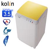 預購(套房必備)Kolin歌林3.5KG單槽迷你洗衣機/不鏽鋼內槽BW-35S01(Y)~含運不含拆箱定位