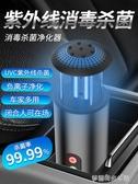 空氣淨化器 車載空氣凈化器臭氧殺菌負離子家用汽車內除甲醛噴霧化車載加濕器