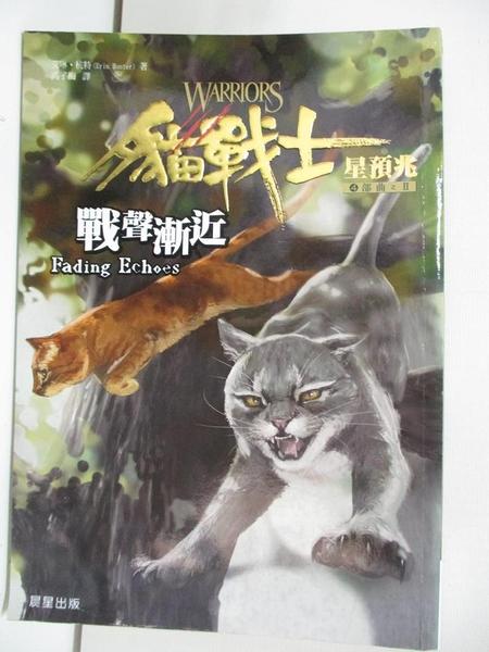 【書寶二手書T7/一般小說_AYE】貓戰士四部曲星預兆之二:戰聲漸近_艾琳.杭特