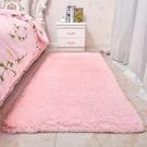 粉色少女心長毛絨地毯臥室床邊毯小房間滿鋪地毯可愛公主長方形 優拓