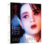 【停看聽音響唱片】【BD】霸王別姬 (25周年數位修復版)