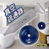 【VICTORY】真空疏通器(多用途替換頭)#1036002 馬桶疏通器 通水器 通馬桶