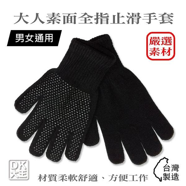 大人素面全指止滑手套 保暖手套 男女適用【DK大王】