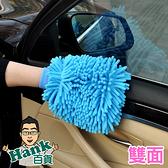 「指定超商299免運」雙面清潔手套 洗車手套 擦車巾 車用手套 除塵手【G0030-02】