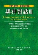 二手書《與神對話III: (Conversations with God -- An Uncommon Dialogue(Book III))》 R2Y ISBN:9576796490