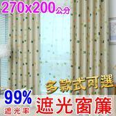 【橘果設計】成品遮光窗簾 寬270x高200公分 多款可選 捲簾百葉窗門簾羅馬桿三明治布料遮陽