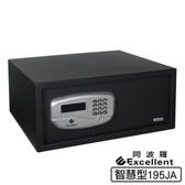 阿波羅保險箱_智慧型(195JA)