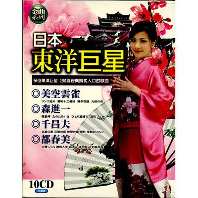 日本東洋巨星(10CD裝)