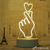 led燈 3D小夜燈插電床頭燈創意夢幻可愛比心臺燈柔光臥室麋鹿韓版貓刻字 igo辛瑞拉