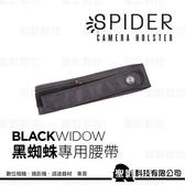 Spider Black Widow Belt 黑蜘蛛專用腰帶 立福公司貨
