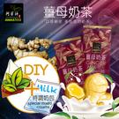 【 阿華師茶業】薑母奶茶(49.5公克/包)