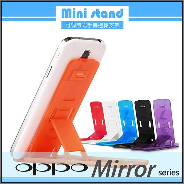 ◆Mini stand 可調節式手機迷你支架/手機架/OPPO Mirror 3/Mirror 5S A51F