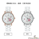 【Chimon Ritz】17MALL櫻舞繽紛夜光晶鑽日曆陶瓷錶
