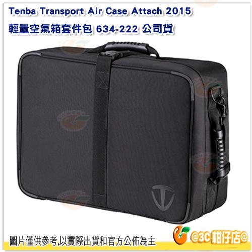 含隔層+肩帶 Tenba Transport Air Case Attache 2015輕量空氣箱套件包 634-222 公司貨 相機包 側背包 手提