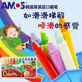 旋轉蠟筆12色/24色 寶寶水溶性油畫棒