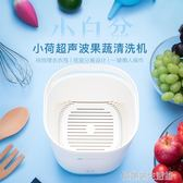 小荷超聲波水果清洗機 家用小型洗菜機小龍蝦眼鏡首飾手錶全自動YDL