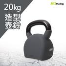 MDBuddy (20KG)造型壺鈴 (免運 重訓 20kg 健身 ≡排汗專家≡