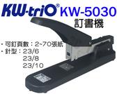可得優 Kw-Trio KW-5030 釘書機 訂書機 台灣製造 (可釘70張)