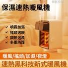 台灣現貨 桌面暖風機家用小型取暖器電暖器電暖氣家用桌面取暖器暖風扇暖氣