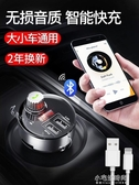 車載藍芽接收器MP3播放帶汽車充電器多功能萬能音響通用車用點煙 小宅妮時尚