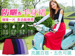 【DC028】《網美、女神都狂推!》防曬裙 超透氣 防紫外線 騎車 遮陽裙 一片裙 防曬 防走光 裙