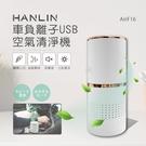 【晉吉國際】HANLIN-AirF16 車負離子USB空氣清淨機