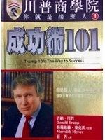 二手書博民逛書店《川普商學院-成功術101》 R2Y ISBN:9789867084590