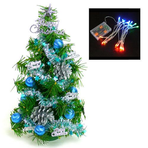 【摩達客】台灣製迷你1呎/1尺(30cm)裝飾聖誕樹(藍銀色系)+LED20燈電池燈(彩光)