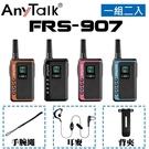 黑熊館 Anytalk FRS-907 免執照無線對講機(一組2入) 四色可選 餐廳 露營 KTV 診所