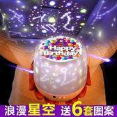 限定款生日禮物 婚禮小物 免運表白神器 星空投影燈 快速出貨