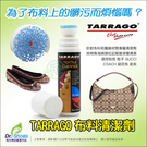 TARRAGO布料清潔劑 纖維布料 co...