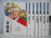 【書寶二手書T8/兒童文學_JWK】華盛頓_居禮夫人_林肯_拿破崙等_共7本合售