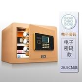 保險櫃家用小型全鋼指紋保險箱密碼防盜防撬保管箱迷你入牆衣櫃 亞斯藍