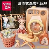 兒童洗衣機玩具迷你仿真可轉動能加水女孩過家家3歲寶寶禮物套裝【小獅子】