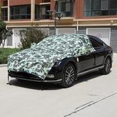 車衣汽車半車衣罩前擋風玻璃罩遮陽防曬隔熱防雨罩遮陽擋半身車罩半罩【快速出貨】