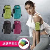 手機臂包 跑步運動手機臂套男女手機袋蘋果華為通用手腕胳膊手臂包【快速出貨】