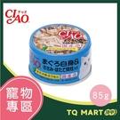 CIAO 旨定罐83號(鮪魚+雞肉+干貝)85g【TQ MART】