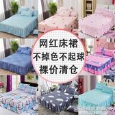 床罩床裙式床套單件席夢思床墊罩保護防滑防塵1.5m1.8米床單床笠 漾美眉韓衣