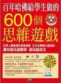 (二手書)百年哈佛給學生做的600個思維遊戲