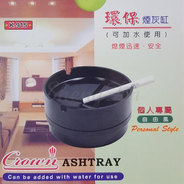 新主張 可加水環保菸灰缸 / 煙灰缸 (個人/居家皆適用)