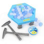 拯救企鵝破冰台敲打企鵝敲冰塊積木桌面游戲兒童親子互動益智玩具【完美生活館】