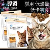 【zoo 寵物商城】Equilibrio 尊爵》低熱量成貓低卡點心40g