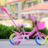 新款兒童自行車2-4歲5推桿腳踏車12寸幼小孩車手推寶寶單車三輪車 XY984 【男人與流行】