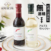 日本 Vin Free 無酒精紅酒飲料 無酒精白酒飲料 300ml 無酒精 紅酒 白酒 無酒精飲料 葡萄酒 飲料