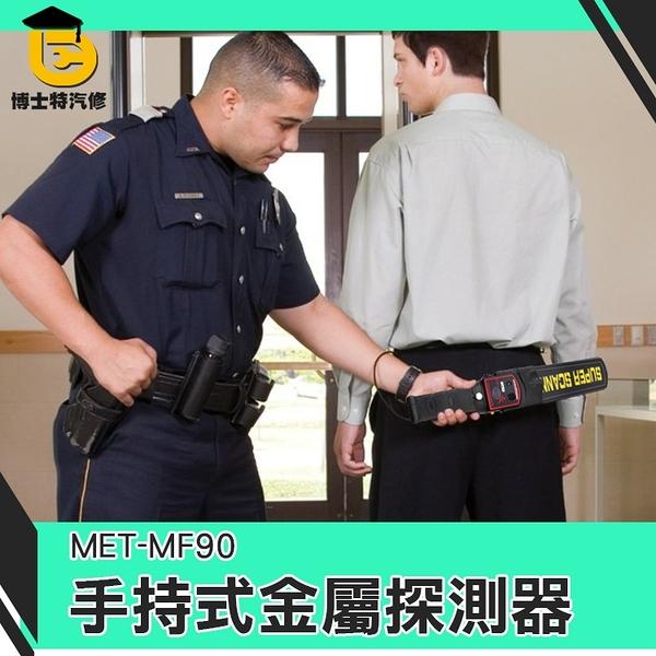 MET-MF90 金屬探測器 金屬探測器/考場木材廠/學校/探釘/食品安檢