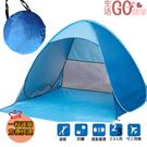 露營 全自動快速一秒打開帳篷 沙灘帳篷 ...