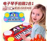 兒童電子琴玩具男女孩寶寶tz1625【歐爸生活館】