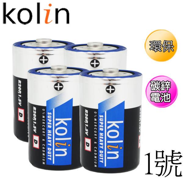歌林kolin 1號 碳鋅電池 2入