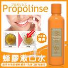 日本 Propolinse 蜂膠漱口水 600ml